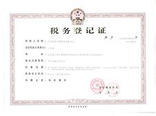 凯鸽税务登记证