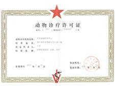 凯鸽动物诊疗许可证