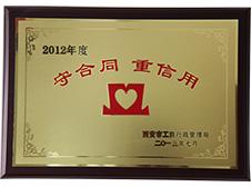 凯鸽2012年度守合同重信用荣誉