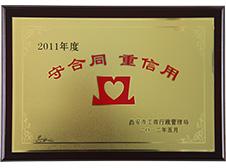 凯鸽2011年度守合同重信用荣誉