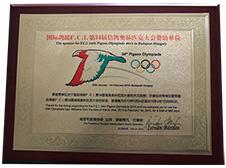 信鸽奥林匹克大会赞助单位