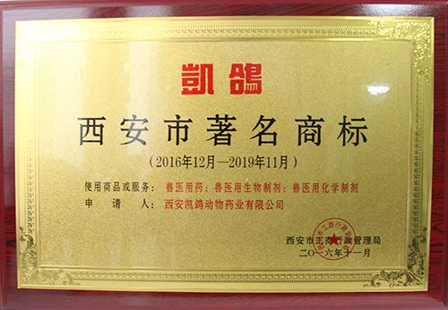 """热烈祝贺""""凯鸽""""申请西安著名商标取得成功!!!"""
