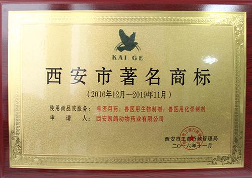 """热烈祝贺""""KAI GE""""申请西安著名商标取得成功!!!"""