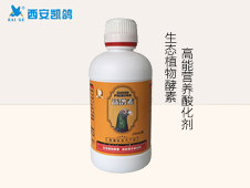 鸽药,凯鸽【益鸽素250ml】生态植物酵素,高能营养酸化剂