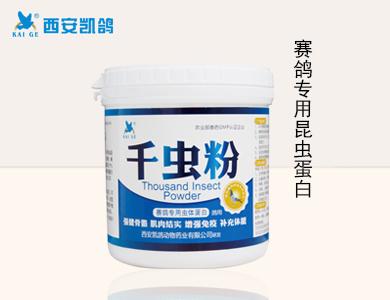 鸽药/【千虫粉】250g/瓶 高蛋白增强免疫补充体能/鸽子药品保健品